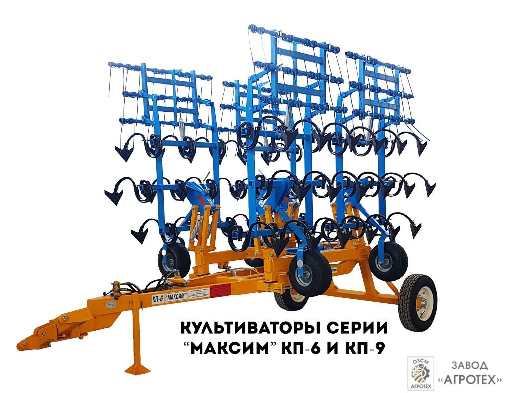 Культиватор КП-6